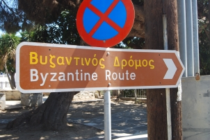 Byzantine Route